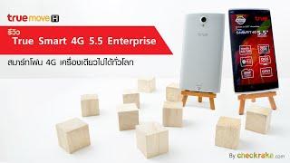 รีวิว True Smart 4G 5.5 Enterprise สมาร์ทโฟน 4G เครื่องเดียวไปได้ทั่วโลก
