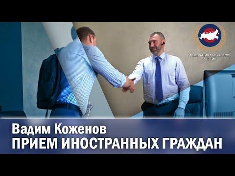 Личный прием иностранных граждан Президентом ФМР