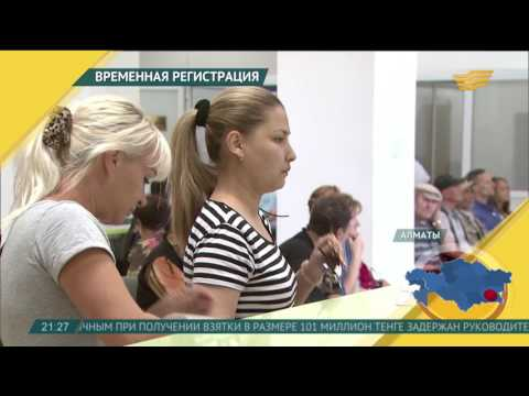 Новые правила временной регистрации разъясняют казахстанцам