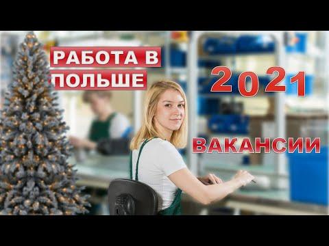 Работа в Польше в 2021 году. Актуальные вакансии #работавПольше #вакансии2021 #вакансиивПольше