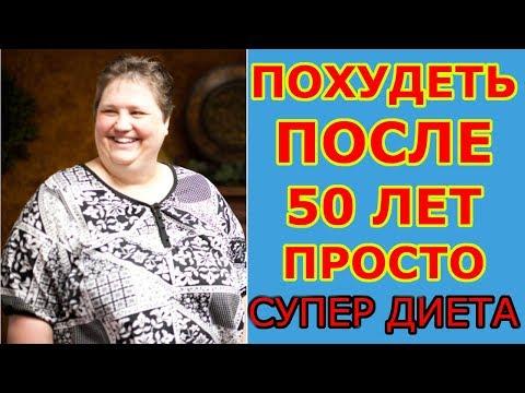Рецепт Стройности Для Женщин После 50