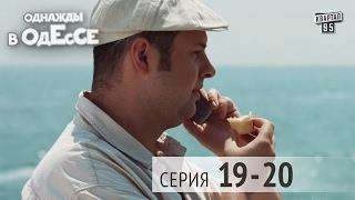 Однажды в Одессе - комедийный сериал | 19-20 серии, молодежная комедия 2016
