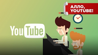 На YouTube исчезнут 30-секундные ролики без возможности пропуска - Алло, YouTube! #65