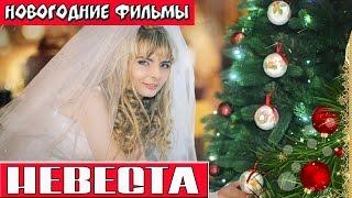 НЕВЕСТА новогодние фильмы Russkie Novogodnie filmi