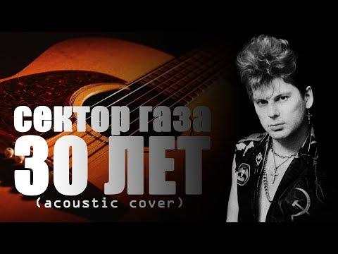 СЕКТОР ГАЗА - 30 Лет (acoustic cover) FATALIA