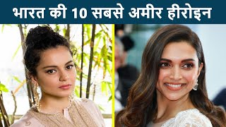 Top 10 Richest Indian Actresses (2020)