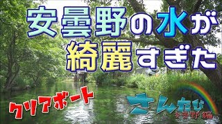 【さんたび】第2弾 安曇野編 #3 クリアウォーターでクリアボート!水が綺麗すぎてビビった!大王わさび農場観光