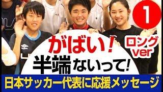 がばい ハンパなか!! 日本サッカー代表 佐賀女子サッカー部 応援メッセージ