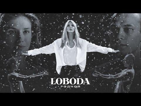 Светлана Лобода - Родной