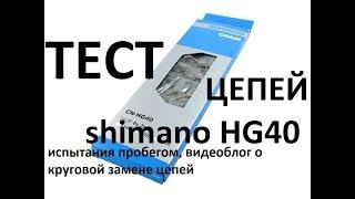 Цепь shimano hg40 6 7 8ск