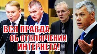 Лучшие выступления оппозиционных депутатов по теме отключения интернета в России!