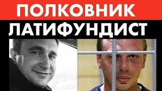 Иван Голунов. Репортаж с дачи полковника Щирова [12+]