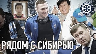 """Рядом с Сибирью: Едим за Демидова, Джеки Чан против """"Сибири"""""""