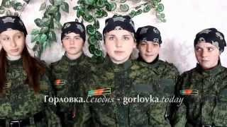 Девчёнки из Горловки и война.