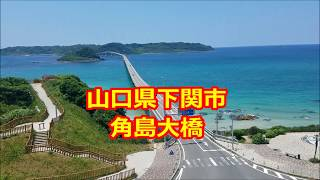 山口県角島大橋奇跡の瑠璃色の海