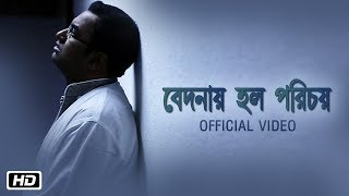 Bedonai Holo Porichoy | Brajeswar Mukherjee | Bengali Modern Song 2018