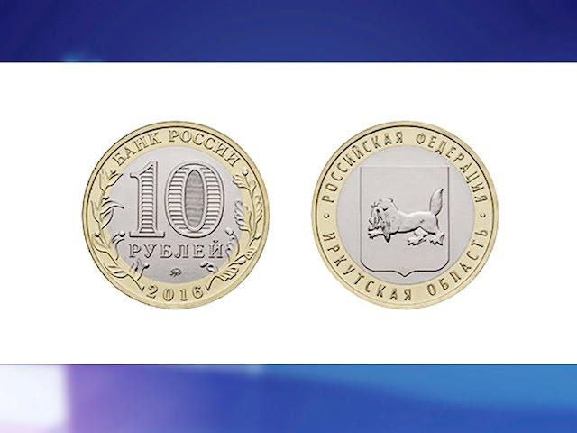 Иркутск в монетах и купюрах