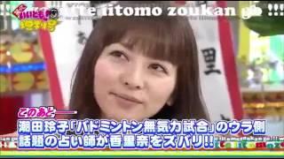 潮田玲子さん×タモリ年下のJリーガーと結婚後!?