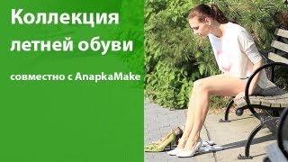 Коллекция летней обуви совместно с Anapkamake