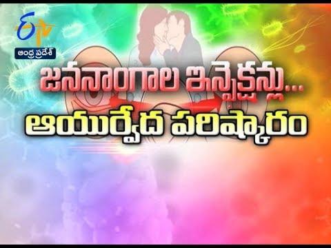 Vaginal Infections - Ayurveda solutions | Sukhibhava | 21st March 2018 | ETV Andhra Pradesh