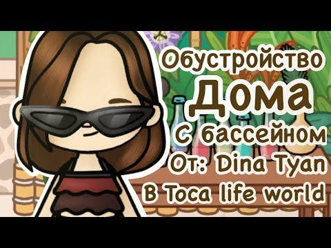Обустройство домика с бассейном    в Toca Life World    От: Dina Tyan