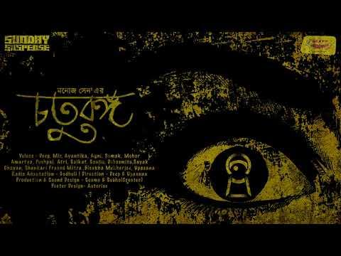 #SundaySuspense | Chaturanga | Manoj Sen | Mirchi Bangla