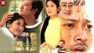 Sein Htay Movie - ချစ်ပန်:ဝါဝါ (နေအောင်၊ပြေတီဦး၊စိုးမြတ်သူဇာ၊ချောရတနာ)