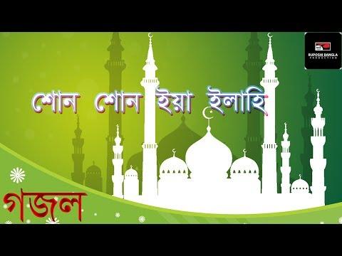 Sono Sono Ya Elahi I শোন শোন ইয়া ইলাহি | Islamic Song | Kazi Nazrul Islam |