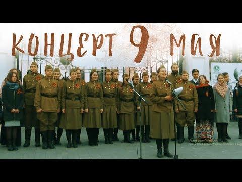 ДЕНЬ ПОБЕДЫ | Концерт 9 мая в Троицком сквере