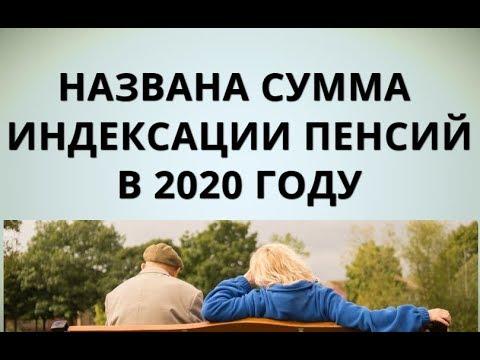 Названа сумма индексации пенсий в 2020 году