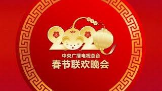 《中央广播电视总台2020年春节联欢晚会》完整版 2020 Spring Festival Gala | CCTV春晚