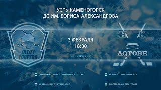 ОЧРК 2019/2020 Видеообзор матча ХК «Altay Torpedo» - ХК «Aqtobe», игра №234