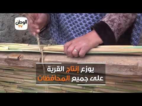 قرية صناعة الغاب بدمياط لا تعرف البطالة
