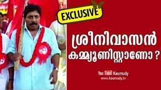 Is Sreenivasan A Communist? | Kaumudy TV