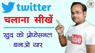 How to Use Twitter - ट्विटर चलाना सीखें सिर्फ 5 मिनट में। Twitter Full Guide in Hindi