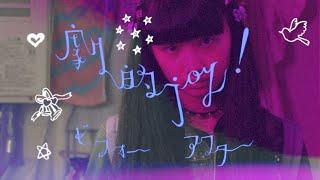 大森靖子「劇的JOY!ビフォーアフター」MusicClip/「HeavyShabbyGirl」Ver.