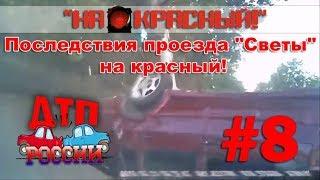 """""""На красный!"""" #8. """"Я же манёвр завершаю!"""" 4.07.18"""