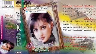 شمايل : الله أكبر على حب الأكابر 1999