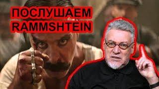 Rammstein, Deutschland и ханжи. Реакция на клип / Артемий Троицкий