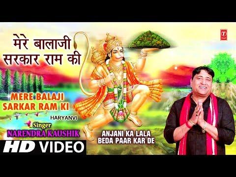 Mere Balaji Sarkar Ram Ki I NARENDRA KAUSHIK I Haryanvi Balaji Bhajan, Anjani Ka Lala BedaPaar KarDe