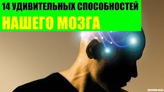 14 удивительных способностей нашего мозга