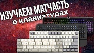 🔥 Как выбрать игровую клавиатуру Ч.1 || Всё что нужно знать о клавиатурах 🔥