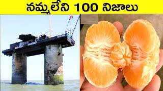 Top 100 Interesting And Unknown Facts Telugu | Amazing Facts | Telugu badi | CTC Telugu Facts