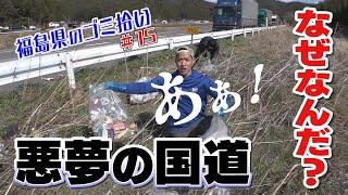 #15「ブンケン歩いてゴミ拾いの旅」浜中会津横断編3