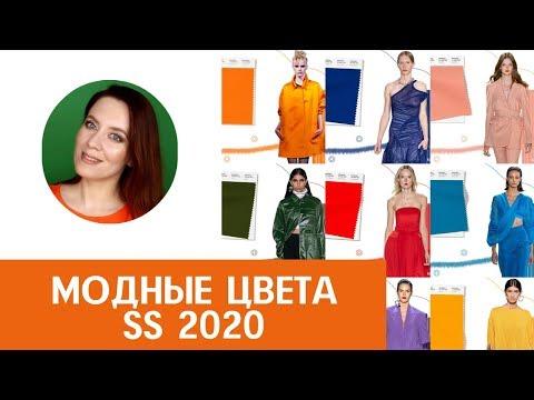Видеолекция: Модные цвета 2020