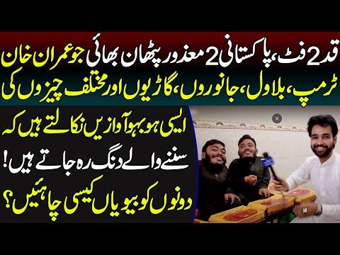 پاکستانی دو معزور بھائی،جو مختلف مشہور شخصیات اور چیزوں کی آوازیں نکال سکتے ہیں :ویڈیو دیکھیں