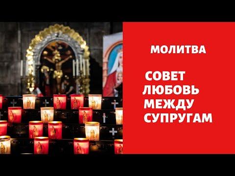 Молитва О ЛЮБВИ МЕЖДУ СУПРУГАМИ