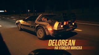 """Легендарная DeLorean из """"Назад в будущее"""" приехала в Минск"""