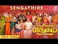 Kadaikutty Singam - Sengathire Lyric | Karthi, Sayyeshaa | D. Imman