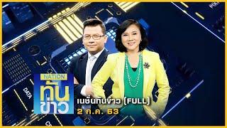 เนชั่นทันข่าว | 2 ก.ค.63 | FULL | NationTV22